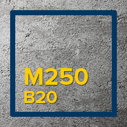 бетон М250 цена