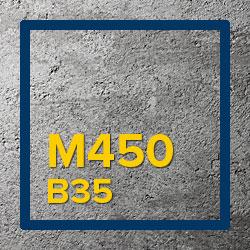 бетон м450 В35 цена